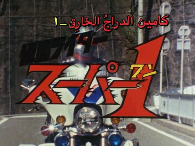 الاســـم:[KL] Kamen Rider Super-1 EP 01 by mohebalcartoon.mp4_snapshot_00.07_[2019.03.09_12.50.04].jpg المشاهدات: 98 الحجـــم:44.3 كيلوبايت
