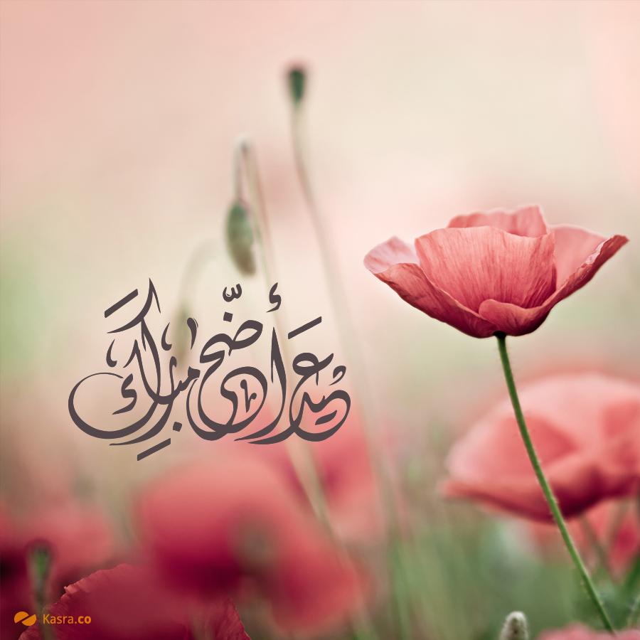 الاســـم:eid-al-adha-greeting-3.jpg المشاهدات: 536 الحجـــم:218.2 كيلوبايت