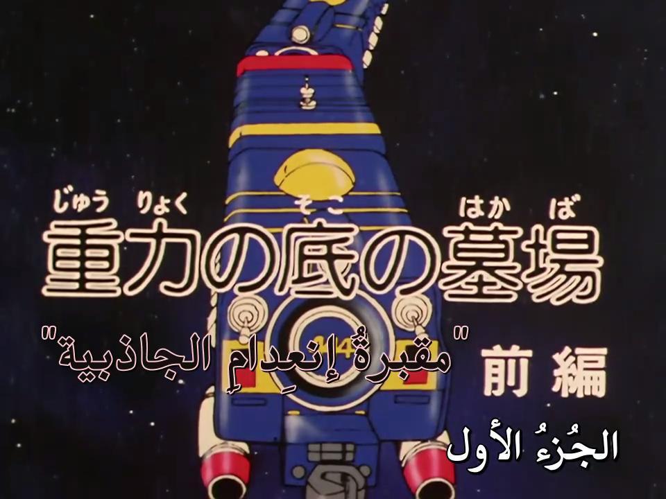 الاســـم:[KL]Galaxy Express 999 EP 07 by mohebalcartoon.mp4_snapshot_01.23_[2014.10.18_10.32.23].jpg المشاهدات: 480 الحجـــم:78.1 كيلوبايت