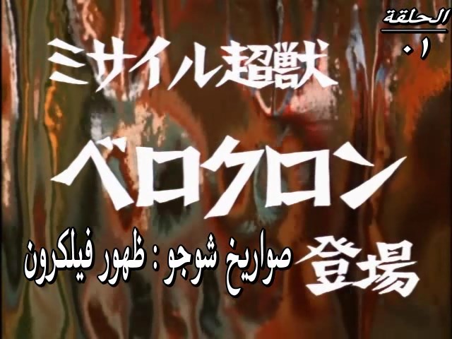 الاســـم:[kL] Ultraman Ace  01 by mohabalcartoon.avi_snapshot_01.29_[2018.03.05_17.33.50].jpg المشاهدات: 346 الحجـــم:69.2 كيلوبايت