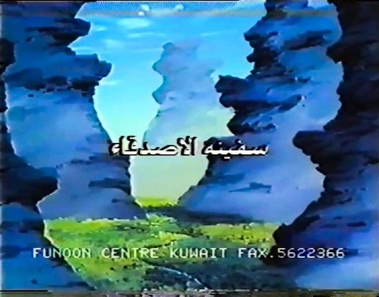 الاســـم:1989-04-07 سفينة الأصدقاء - صورة.jpg المشاهدات: 194 الحجـــم:102.6 كيلوبايت