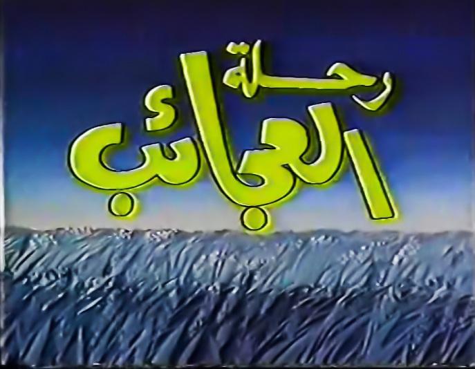 الاســـم:1990-03-27 رحلة العجائب - سالي - صورة.jpg المشاهدات: 190 الحجـــم:120.8 كيلوبايت