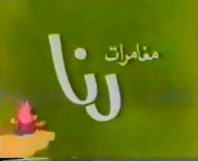 الاســـم:1991-03-17 مغامرات رنا - صورة.jpg المشاهدات: 193 الحجـــم:64.5 كيلوبايت