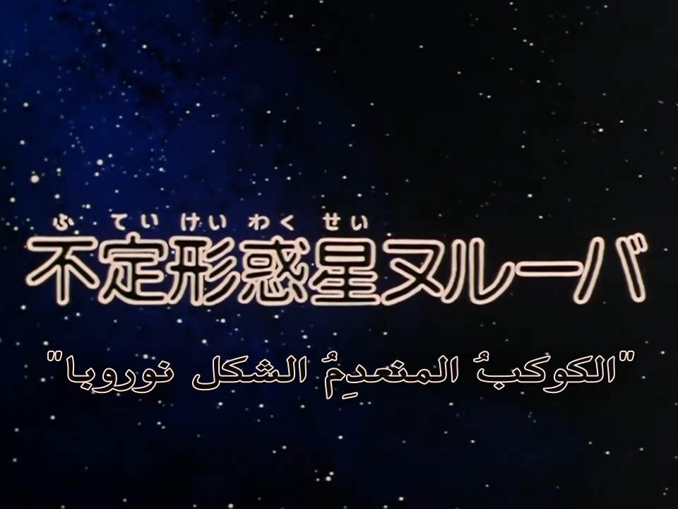 الاســـم:[KL] Galaxy Express 999 11 by mohebalcartoon.mp4_snapshot_01.26_[2017.08.26_22.32.07].jpg المشاهدات: 116 الحجـــم:78.4 كيلوبايت