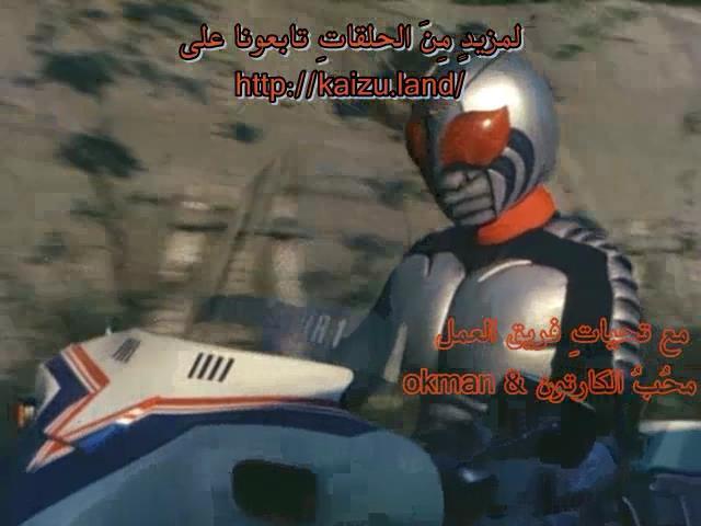 الاســـم:[KL] Kamen Rider Super-1 EP 01 by mohebalcartoon.mp4_snapshot_22.53_[2019.03.09_13.00.45].jpg المشاهدات: 111 الحجـــم:34.9 كيلوبايت
