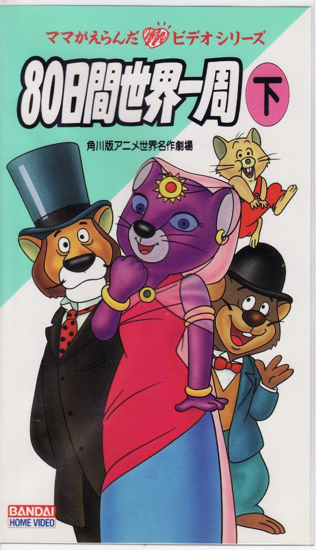 الاســـم:Willy_Fog_Japanese_VHS.jpg المشاهدات: 14 الحجـــم:269.9 كيلوبايت
