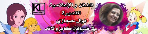 الاســـم:nawal-hijaze-3.jpg المشاهدات: 64728 الحجـــم:113.2 كيلوبايت