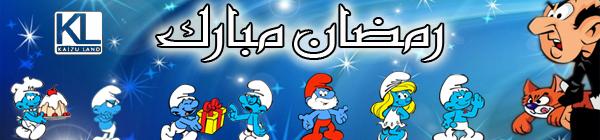 الاســـم:ramadan-kaizuland-aaaa 1.jpg المشاهدات: 9455 الحجـــم:103.3 كيلوبايت