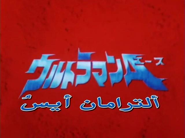 الاســـم:[kL] Ultraman Ace  01 by mohabalcartoon.avi_snapshot_00.17_[2018.03.05_17.33.11].jpg المشاهدات: 324 الحجـــم:36.7 كيلوبايت