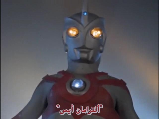 الاســـم:[kL] Ultraman Ace  01 by mohabalcartoon.avi_snapshot_08.42_[2018.03.05_17.40.53].jpg المشاهدات: 632 الحجـــم:26.4 كيلوبايت
