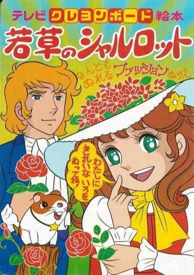 الاســـم:wakakusa-no-charlotte-4259.jpg المشاهدات: 319 الحجـــم:74.8 كيلوبايت