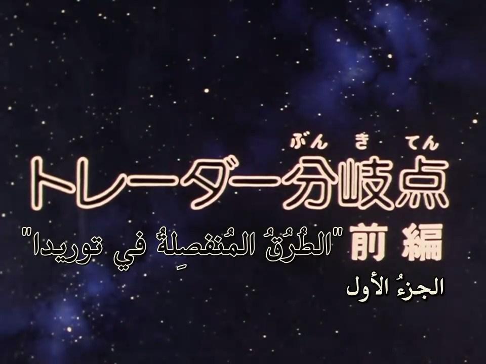 الاســـم:[KL] Galaxy Express 999 09.mp4_snapshot_00.00_[2015.08.15_11.59.41].jpg المشاهدات: 2040 الحجـــم:87.2 كيلوبايت