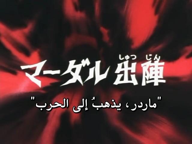 الاســـم:[KL] Galient Ep 16 Arabicsub-by mohebalcaroon.mp4_snapshot_02.37_[2017.08.04_17.31.37].jpg المشاهدات: 611 الحجـــم:40.4 كيلوبايت