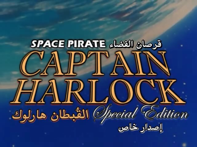 الاســـم:[KL] Captain Harlock 06 by mohebalcartoon.mp4_snapshot_00.13_[2017.07.03_01.17.30].jpg المشاهدات: 1424 الحجـــم:62.8 كيلوبايت