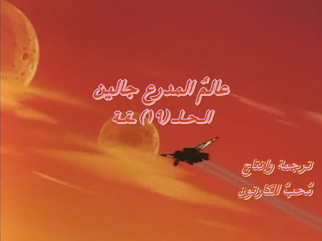 الاســـم:Galient Ep 19 Arabicsub-by mohebalcaroon.mp4_snapshot_01.56_[2018.06.23_18.34.17].jpg المشاهدات: 82 الحجـــم:21.4 كيلوبايت