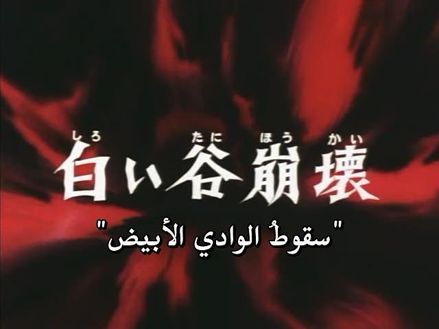 الاســـم:Galient Ep 19 Arabicsub-by mohebalcaroon.mp4_snapshot_01.49_[2018.06.23_18.33.27].jpg المشاهدات: 84 الحجـــم:24.8 كيلوبايت