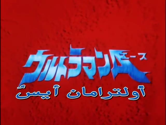 الاســـم:[kL] Ultraman Ace  02 by mohabalcartoon.mp4_snapshot_00.19_[2018.12.01_00.52.40].jpg المشاهدات: 115 الحجـــم:28.1 كيلوبايت