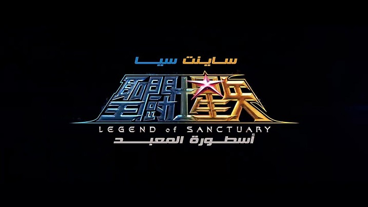 الاســـم:Saint.Seiya.Legend.of.Sanctuary.2014.mkv_snapshot_00.07.21_[2014.12.28_01.56.27].jpg المشاهدات: 1039 الحجـــم:41.3 كيلوبايت