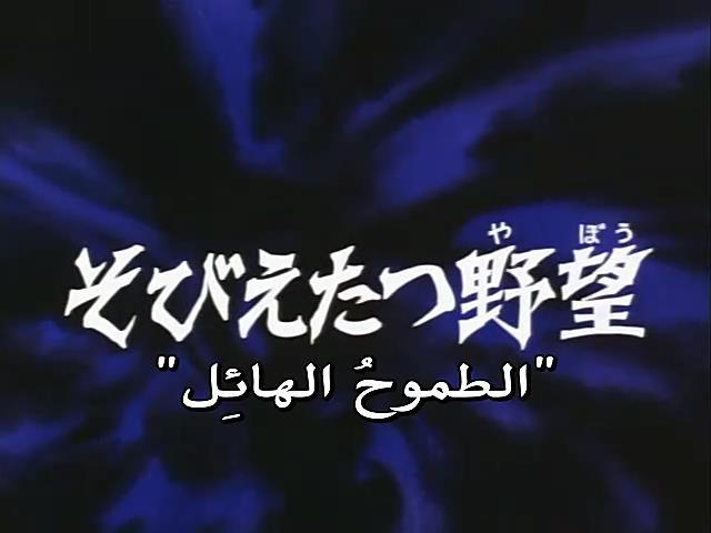 الاســـم:Galient Ep 20 Arabicsub-by mohebalcaroon.mp4_snapshot_02.22_[2018.07.06_23.07.38].jpg المشاهدات: 100 الحجـــم:26.1 كيلوبايت