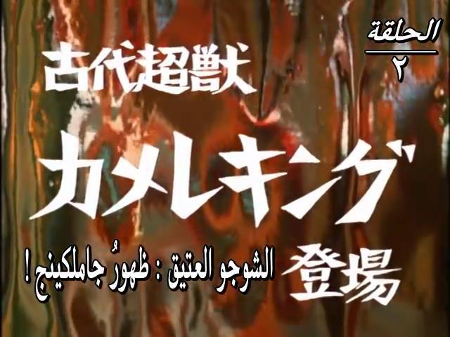 الاســـم:[kL] Ultraman Ace  02 by mohabalcartoon.mp4_snapshot_01.29_[2018.12.01_00.53.44].jpg المشاهدات: 111 الحجـــم:48.5 كيلوبايت