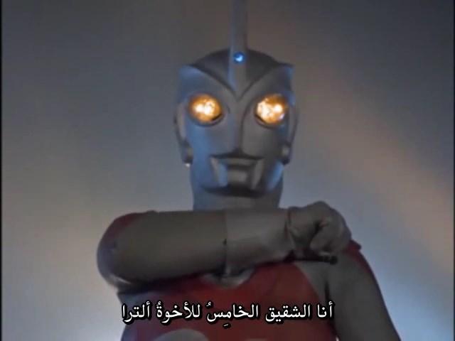 الاســـم:[kL] Ultraman Ace  01 by mohabalcartoon.avi_snapshot_08.38_[2018.03.05_17.40.40].jpg المشاهدات: 230 الحجـــم:26.7 كيلوبايت