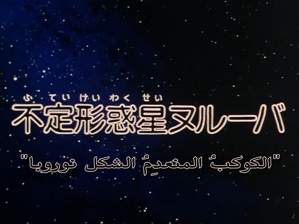 الاســـم:[KL] Galaxy Express 999 11 by mohebalcartoon.mp4_snapshot_01.26_[2017.08.26_22.32.07].jpg المشاهدات: 104 الحجـــم:78.4 كيلوبايت