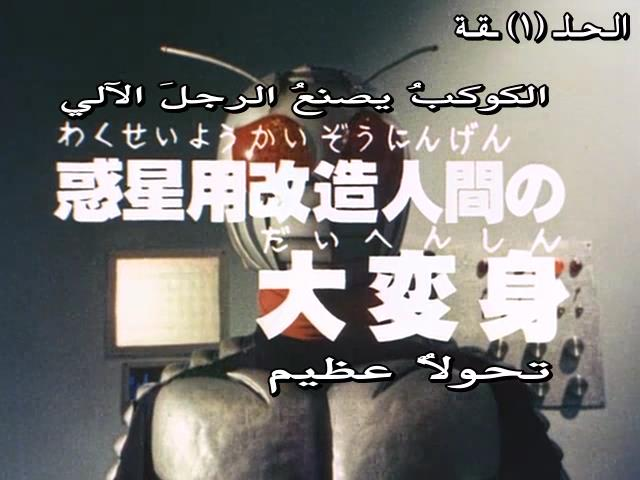الاســـم:[KL] Kamen Rider Super-1 EP 01 by mohebalcartoon.mp4_snapshot_06.07_[2019.03.09_12.53.17].jpg المشاهدات: 195 الحجـــم:41.1 كيلوبايت