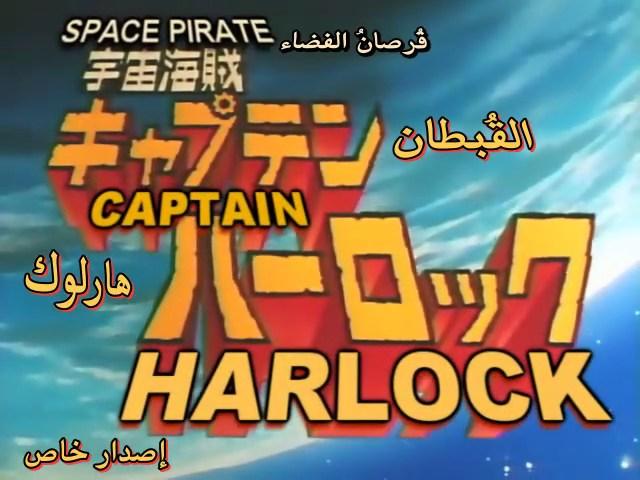 الاســـم:Captain.Harlock.1.HQ.8Bit.640.classic.Subs.mp4_snapshot_00.19_[2015.08.24_14.20.18].jpg المشاهدات: 534 الحجـــم:71.3 كيلوبايت