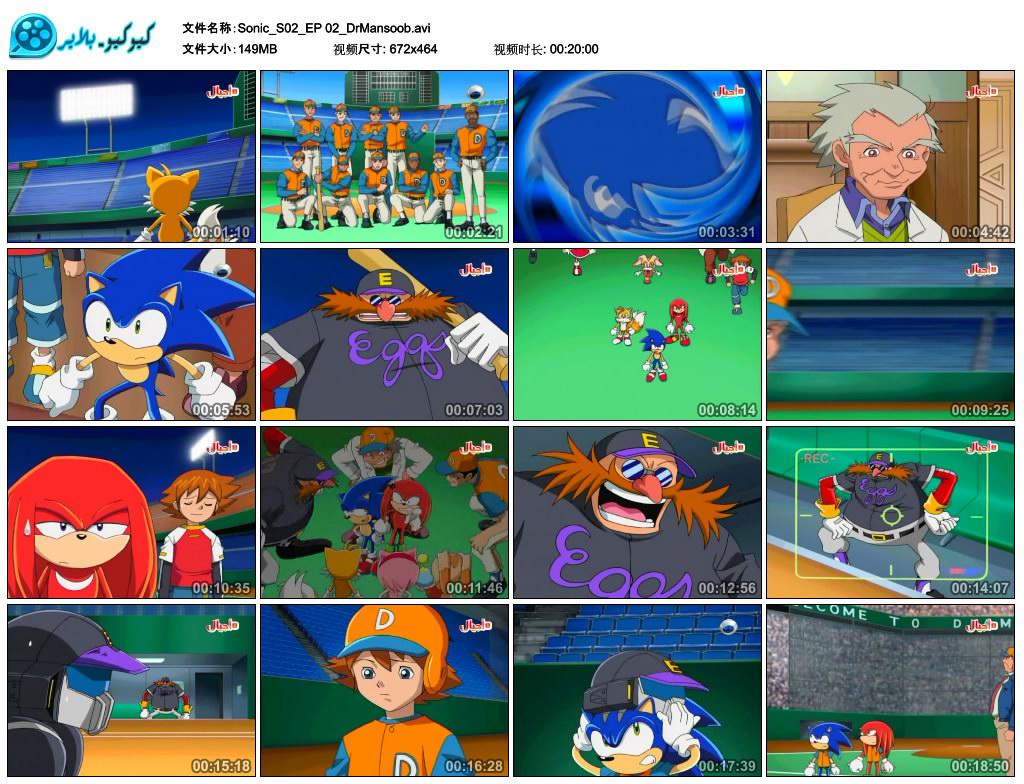 الاســـم:Sonic_S02_EP 15_DrMansoob.AVI_thumbs_2015.12.13.10_48_54.jpg المشاهدات: 837 الحجـــم:260.0 كيلوبايت