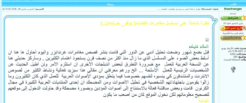 الاســـم:arabcomic.jpg المشاهدات: 505 الحجـــم:226.2 كيلوبايت